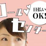 短期OK インセンティブで30万円稼げるコールセンター♪