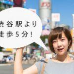日払いⓄⓀ♪【未経験でも大歓迎!】渋谷駅近くのコールセンター♪電力会社切替案内発信業務のお仕事♪