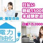 ◆日払い♪時給1500円~カンタン電力自由化ご提案☆