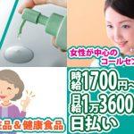 時給1700円~【化粧品・健康食品】日払いコールセンター