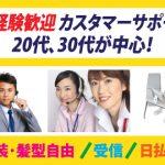 ■受信で日払い!■日給1万円~クラス☆人気のカスタマーサポートで急募!