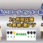 2ヶ月目以降が激アツ!●日払い●日給1万円クラス♪新宿コールセンター☆