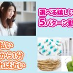 ◆当然、日払い♪◆選べる嬉しい5パターン!化粧品・健康食品テレオペ☆