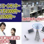 ◆日払いコールセンター日給1万2000円~◆wi-fi/通信回線/電話回線、etc!