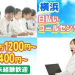 【横浜♪日払いコールセンター】日給11,200円~話題のwi-fi/通信回線/他!