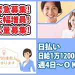 ★緊急!大量募集!★日払いコールセンター♪日給1万1200円~!週4日~OK