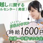短期 日払いOK 時給1600円 電気・ガスのコールセンター