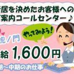 短期 日払いOK 時給1600円 転勤者向けサポートコールセンター