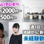日給1万2000円~(時給1500円~)テレオペ&週3日~新宿!